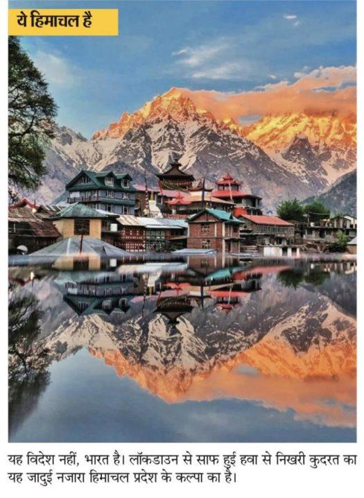 clear-sky-Kalpa-Himachal-Pradesh-India-via-Swami-Krishnananda-e1587938222396.jpeg